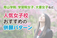 青山学院、学習院女子、大妻女子など人気女子校おすすめの併願パターン
