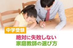中学受験 絶対に失敗しない家庭教師の選び方