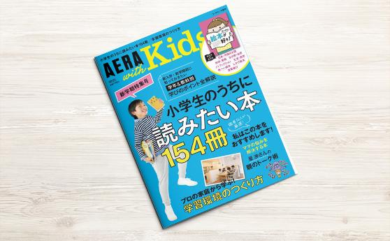 AERA with Kids 2020春号(2020年3月5日)