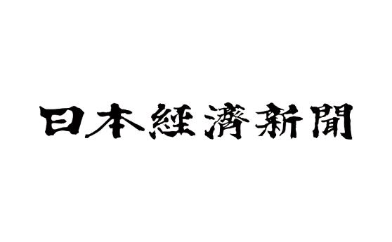 日本経済新聞(2019年5月9日)