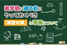 進学塾に通う前にやっておくべき「算数対策」と準備について