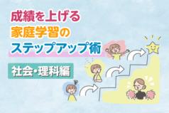 成績上げる家庭学習のステップアップ術(社会・理科編)