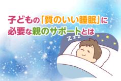 子どもの「質のいい睡眠」に必要な親のサポートとは