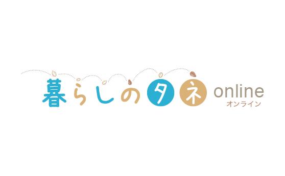 暮らしのタネオンライン(2021年1月12日)