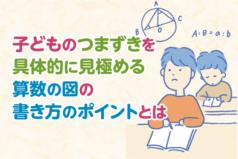子どものつまずきを具体的に見極める。算数の図の書き方のポイントとは