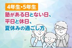 【4年生・5年生】塾がある日とない日、平日と休日、夏休みの過ごし方