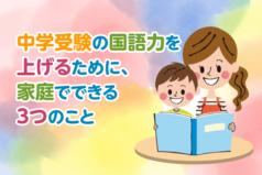 中学受験の国語力を上げるために、家庭でできる3つのこと