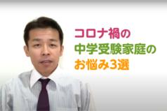 【動画】コロナ禍の中学受験家庭のお悩み3選