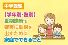 中学受験【学年別・塾別】夏期講習で確実に効果を出すために家庭でできること