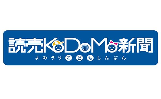読売KODOMO新聞(2021年7月8日)