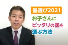【塾選び2021】お子さんにピッタリの塾を選ぶ方法