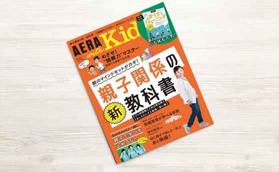 AERA with Kids 2021秋号(2021年9月5日)